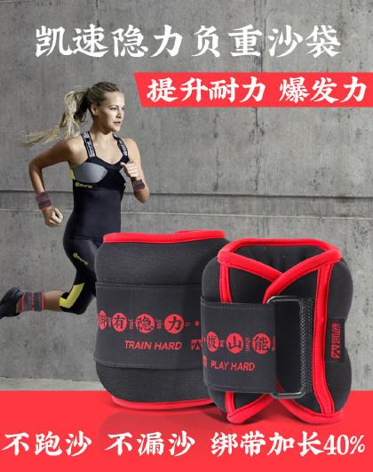 绑腿沙袋负重沙袋跑步运动训练装备沙包手环学生绑脚手腿健身凯速