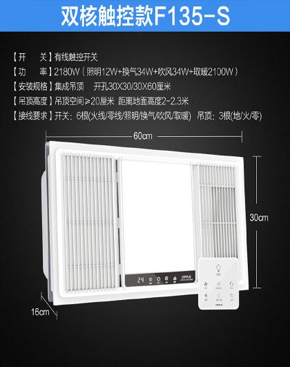 欧普照明 多功能风暖浴霸暖风机嵌入式集成吊顶卫生间浴室取暖灯
