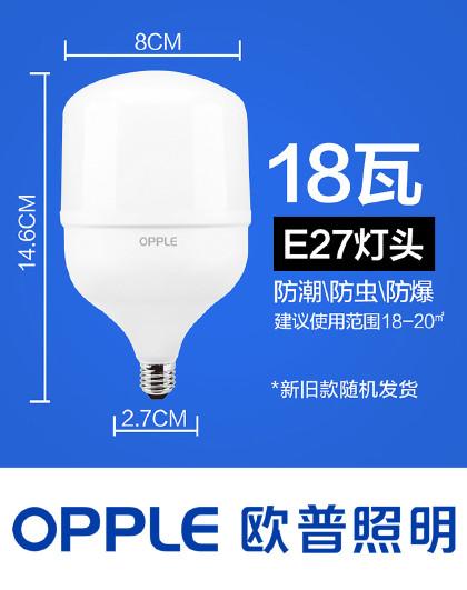 欧普照明 【现货闪发】欧普LED灯泡大功率超亮E27螺口节能厂房车间照明