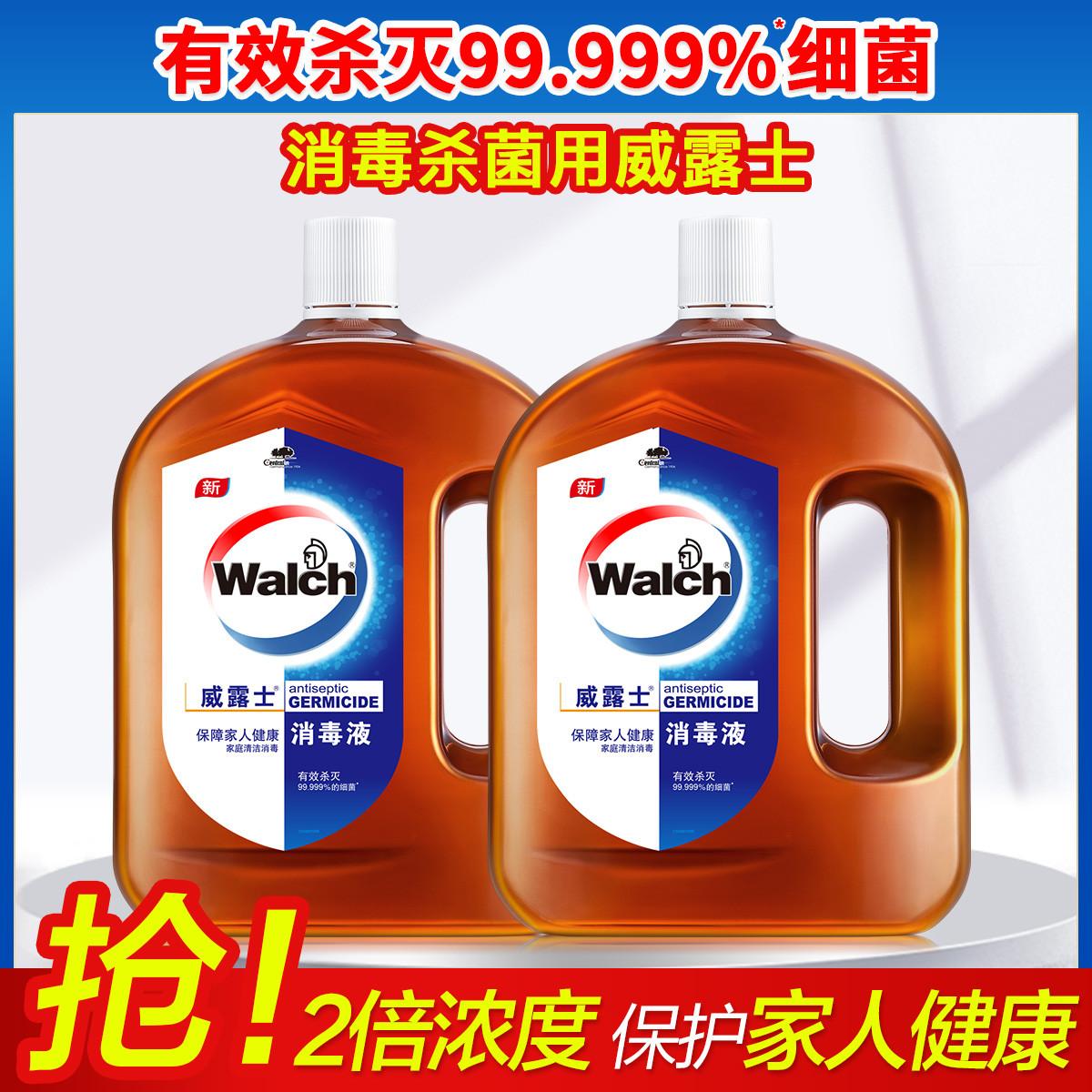 威露士 【消毒神器】高浓度衣物家居多用途消毒液组合 杀菌99.999%
