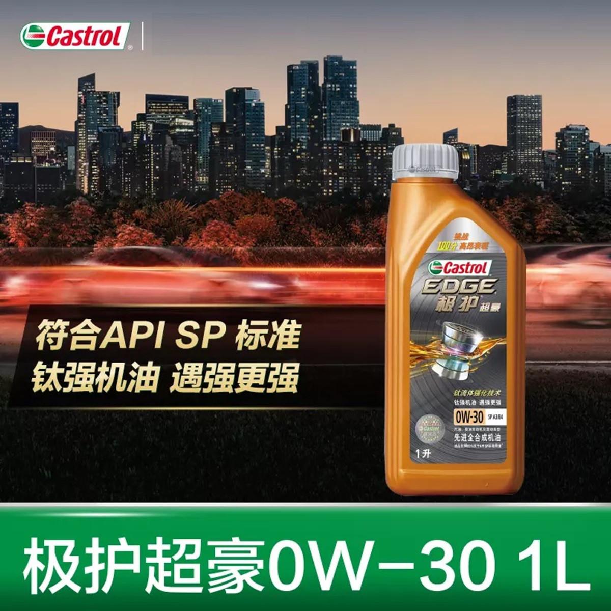 Castrol 新品升级嘉实多极护超豪0W-40 1L SN PLUS全合成机油 润滑油