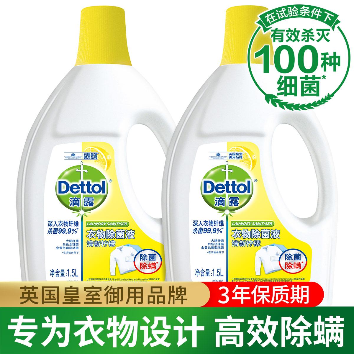 Dettol 【杀灭细菌100种】滴露衣物除菌液 衣物消毒设计 杀菌除螨 1.5L*2