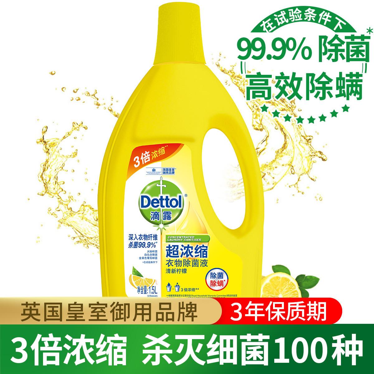 Dettol 【3倍浓缩省心省地】杀灭细菌100种 滴露超浓缩衣物除菌液1.5L