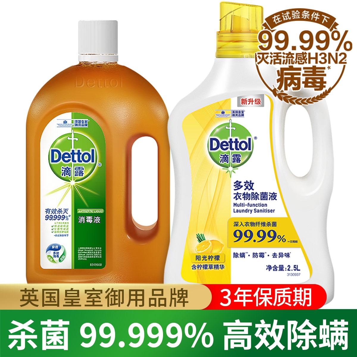 Dettol 【 杀菌除螨】滴露消毒液1.2L+多效除菌液2.5L 长效7天抑菌防霉