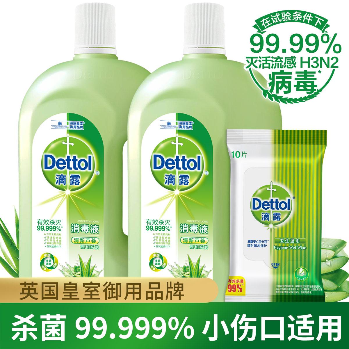 Dettol 滴露消毒液 杀菌除螨伤口适用1.2L/芦荟1L 两瓶装+湿巾10片