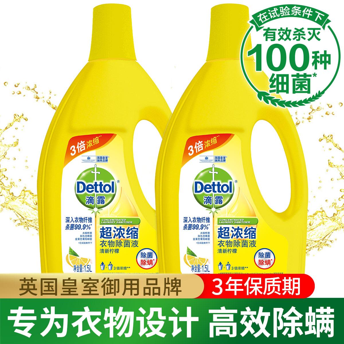 Dettol 【3倍浓缩省心省地】杀灭细菌100种 滴露超浓缩衣物除菌液1.5L*2