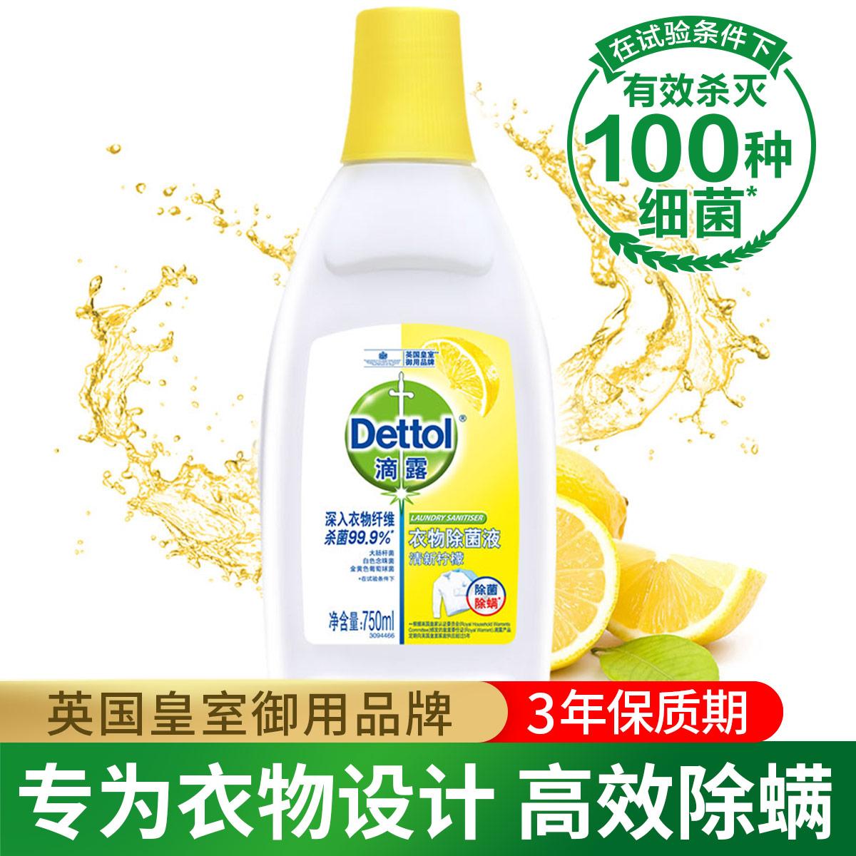 Dettol 【杀灭细菌100种】滴露衣物除菌液 衣物消毒设计 杀菌除螨 750ml