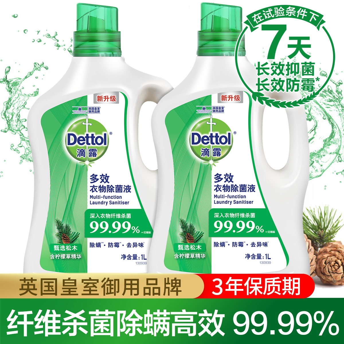 Dettol 【7天长效抑菌防霉】杀菌99.99%滴露新品多效衣物除菌液1L*2