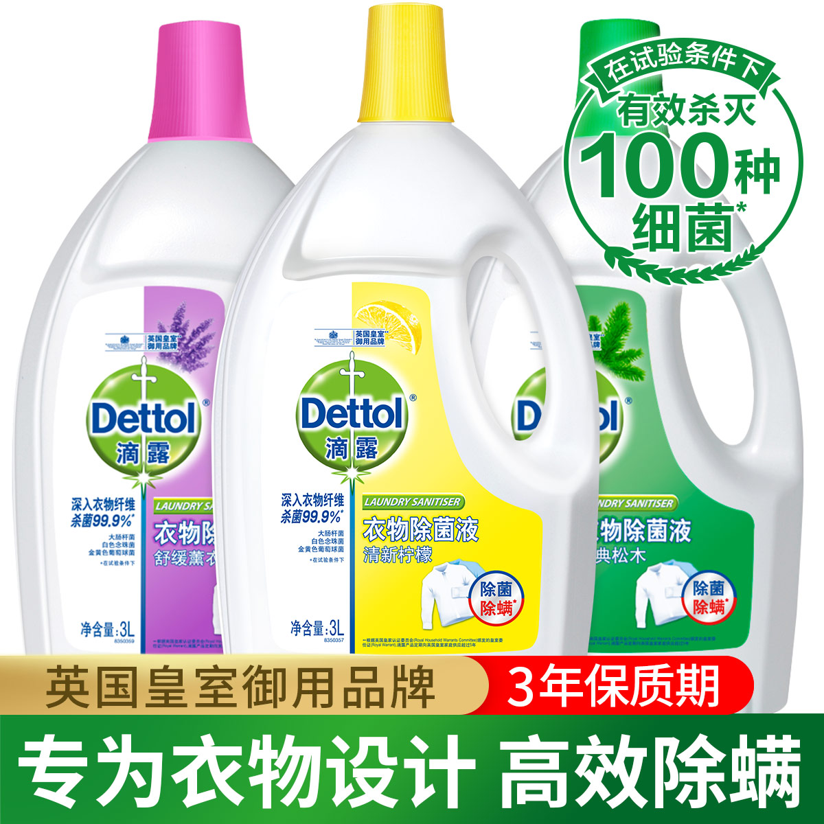 Dettol 【杀灭细菌100种】为衣物消毒设计滴露除螨衣物除菌液3L*3组合装