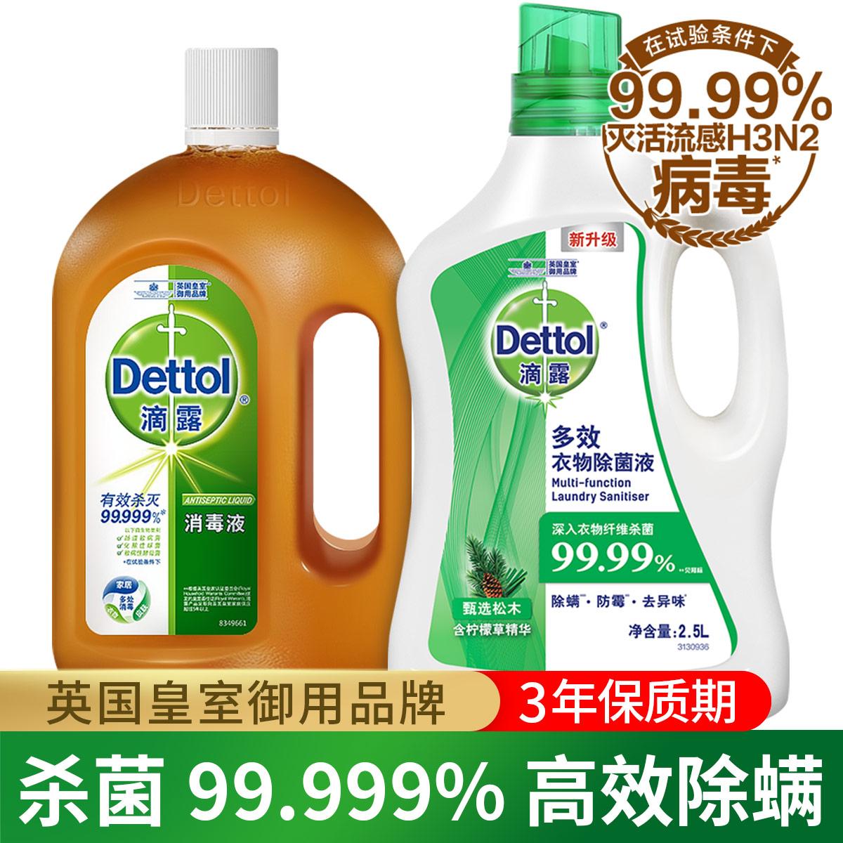 Dettol 【 杀菌除螨】滴露消毒液1.8L+多效除菌液2.5L 长效7天抑菌除螨