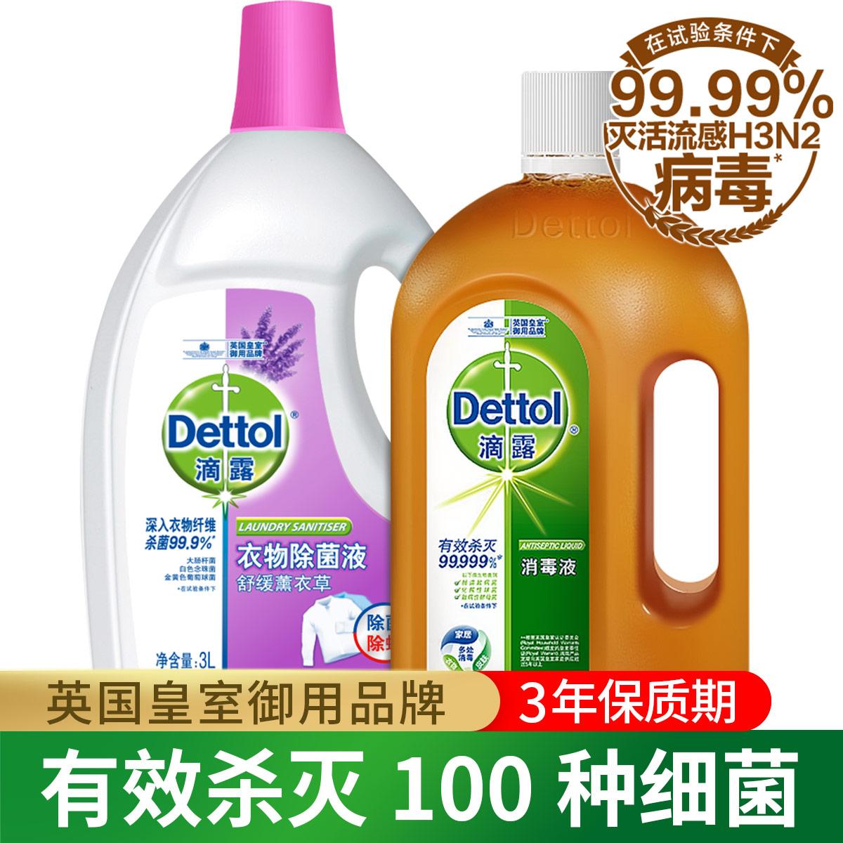 Dettol 【杀菌99.999%】滴露衣物除菌液3L+消毒液1.2L有效杀菌100种
