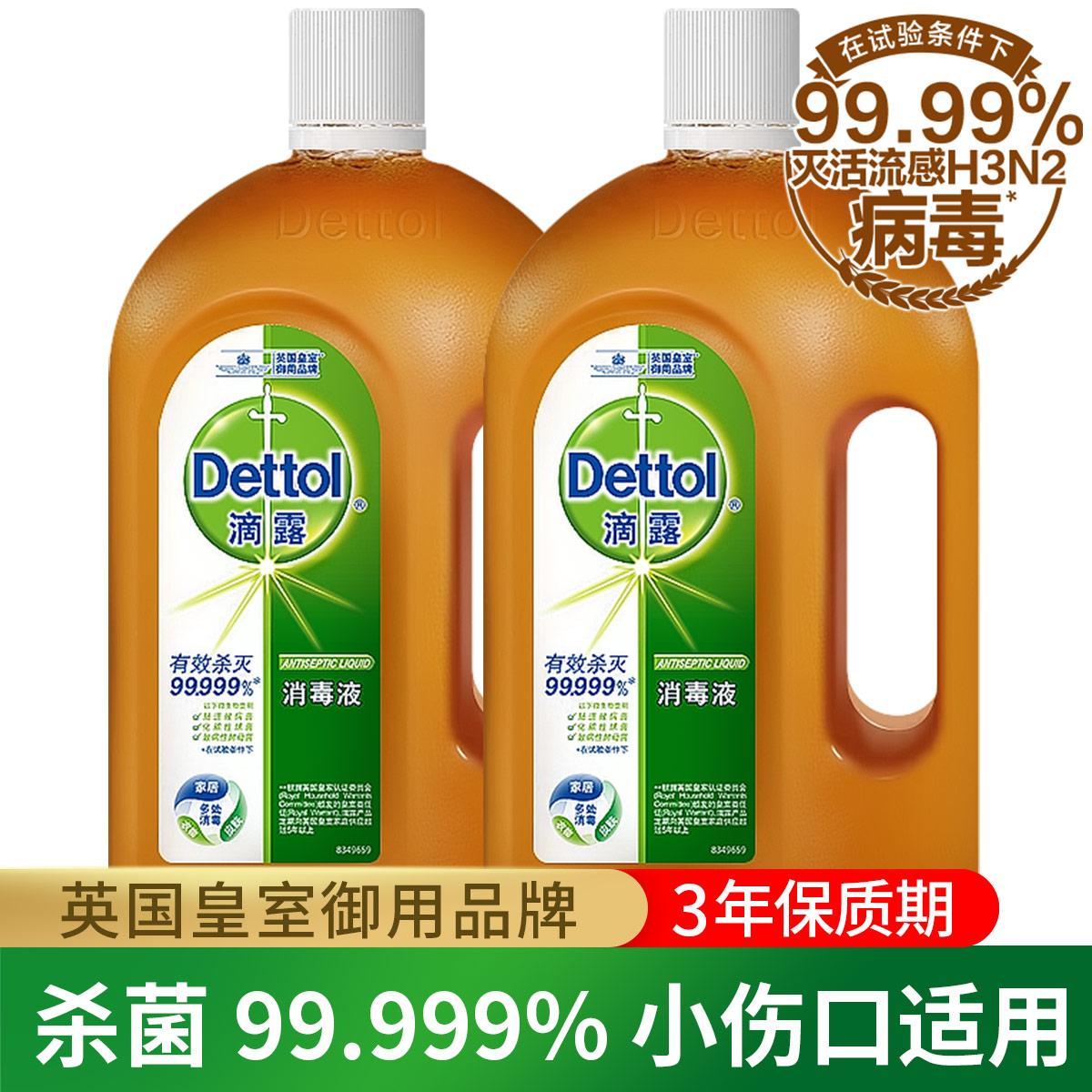 Dettol 【杀菌99.999%】滴露消毒液750ml*2多用途家用 伤口皮肤 衣物居家