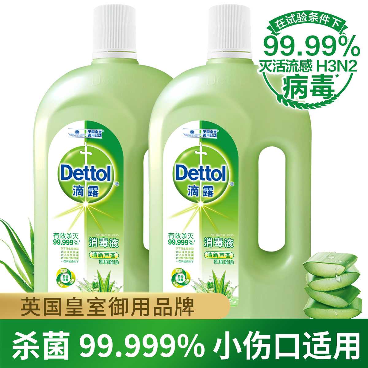 Dettol 【杀菌99.999%】滴露芦荟消毒液1L*2 高效除螨 温和亲肤 家用消毒
