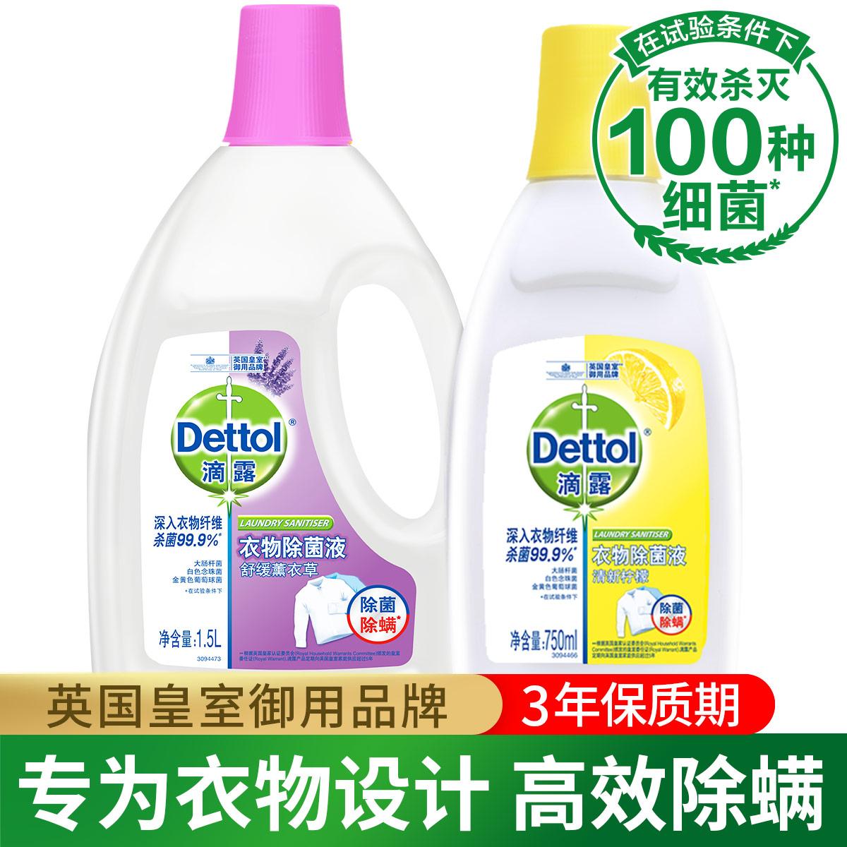 Dettol 【杀灭细菌100种】除螨为衣物消毒设计 滴露衣物除菌液1.5L+750ml