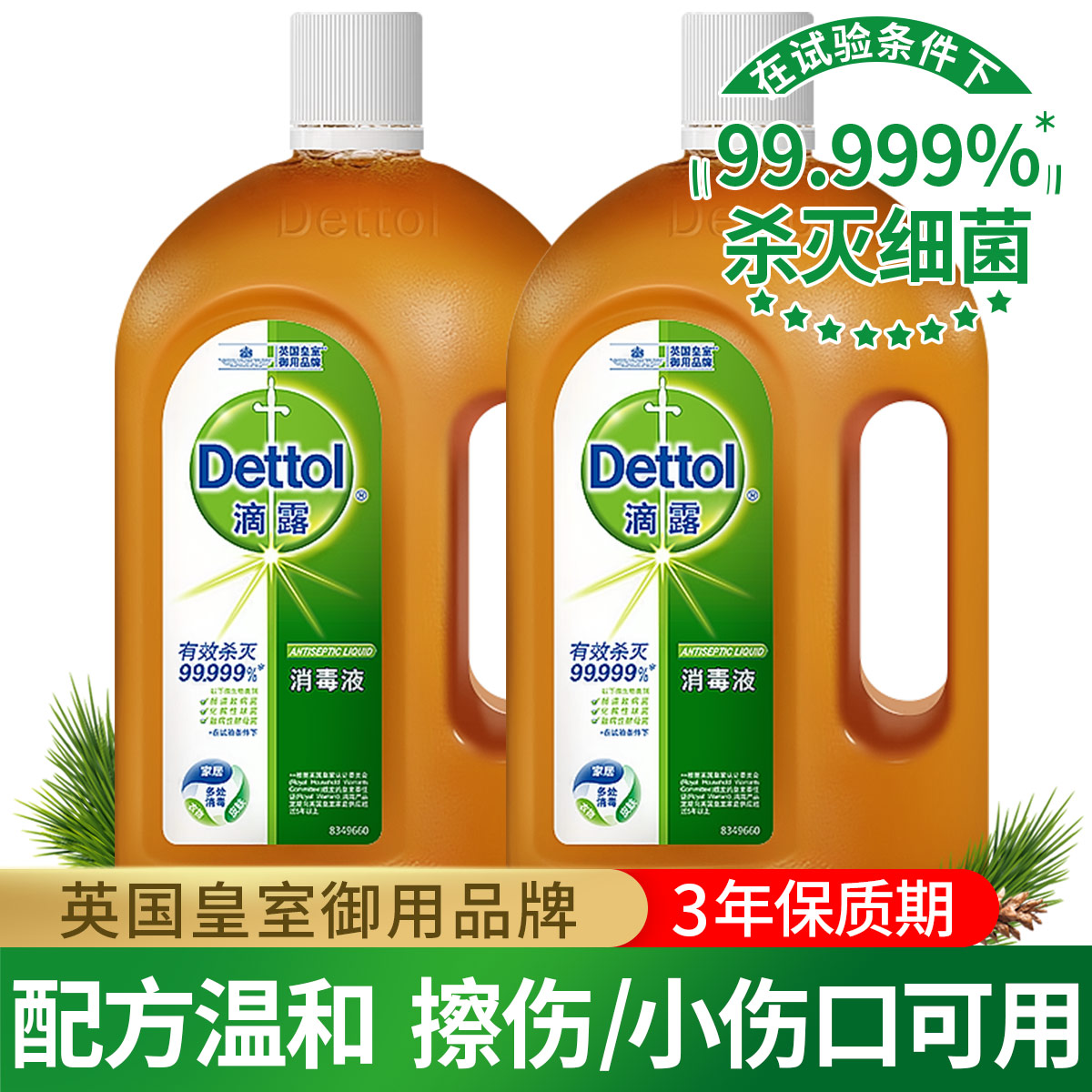 Dettol 【杀菌99.999%】高效杀菌除螨 滴露家用消毒液1.2L*2 伤口也适用