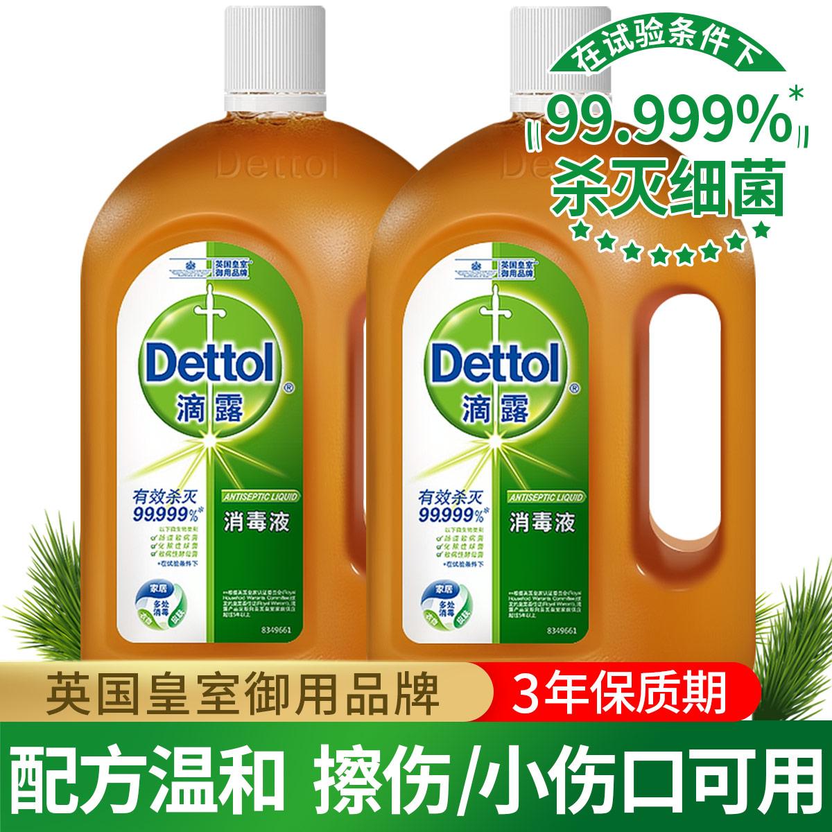 Dettol 【杀菌99.999%】滴露消毒液1.8L*2多用途家用 皮肤伤口 衣物居家