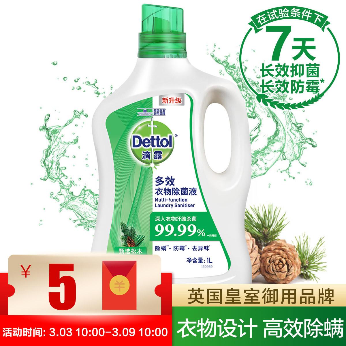 Dettol 【7天长效抑菌防霉】杀菌99.99%滴露新品多效衣物除菌液1L