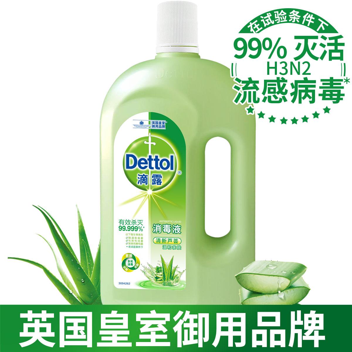 Dettol 【杀菌99.999%】滴露新品消毒液 芦荟精华温和亲肤 高效除螨1L
