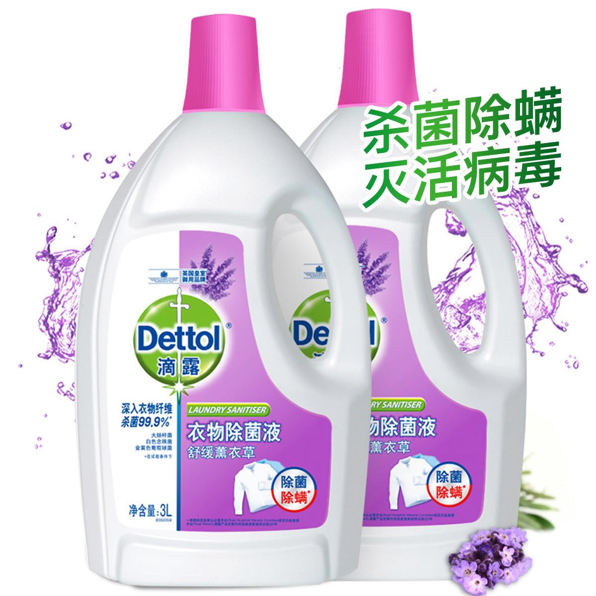 Dettol 【杀菌100种】滴露衣物除菌液3L*2 为衣物消毒设计 家用杀菌除螨