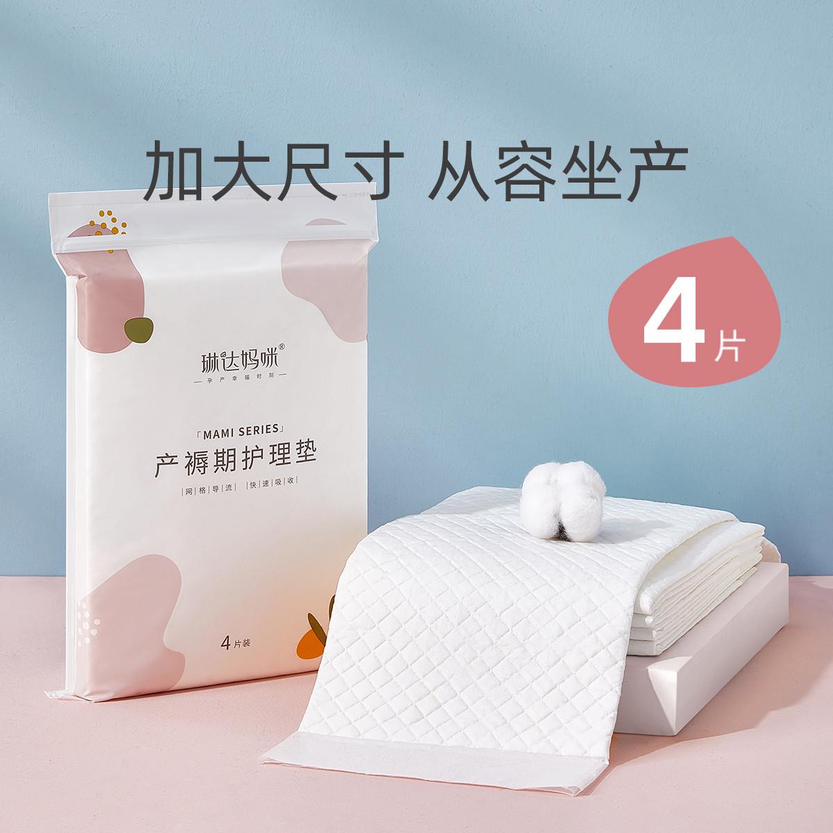琳达妈咪 4片孕妇产褥垫一次性大号 60*90cm产妇产后专用垫防水成人护理垫