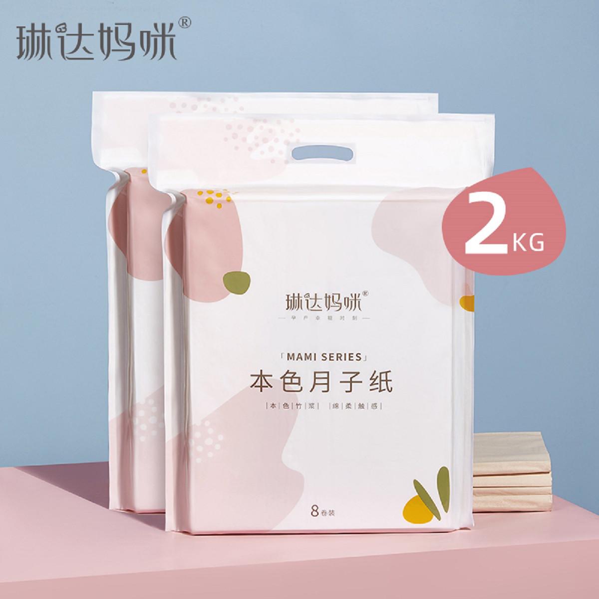 琳达妈咪 月子纸产妇专用刀纸产褥用品孕妇产后排恶露加大纸巾