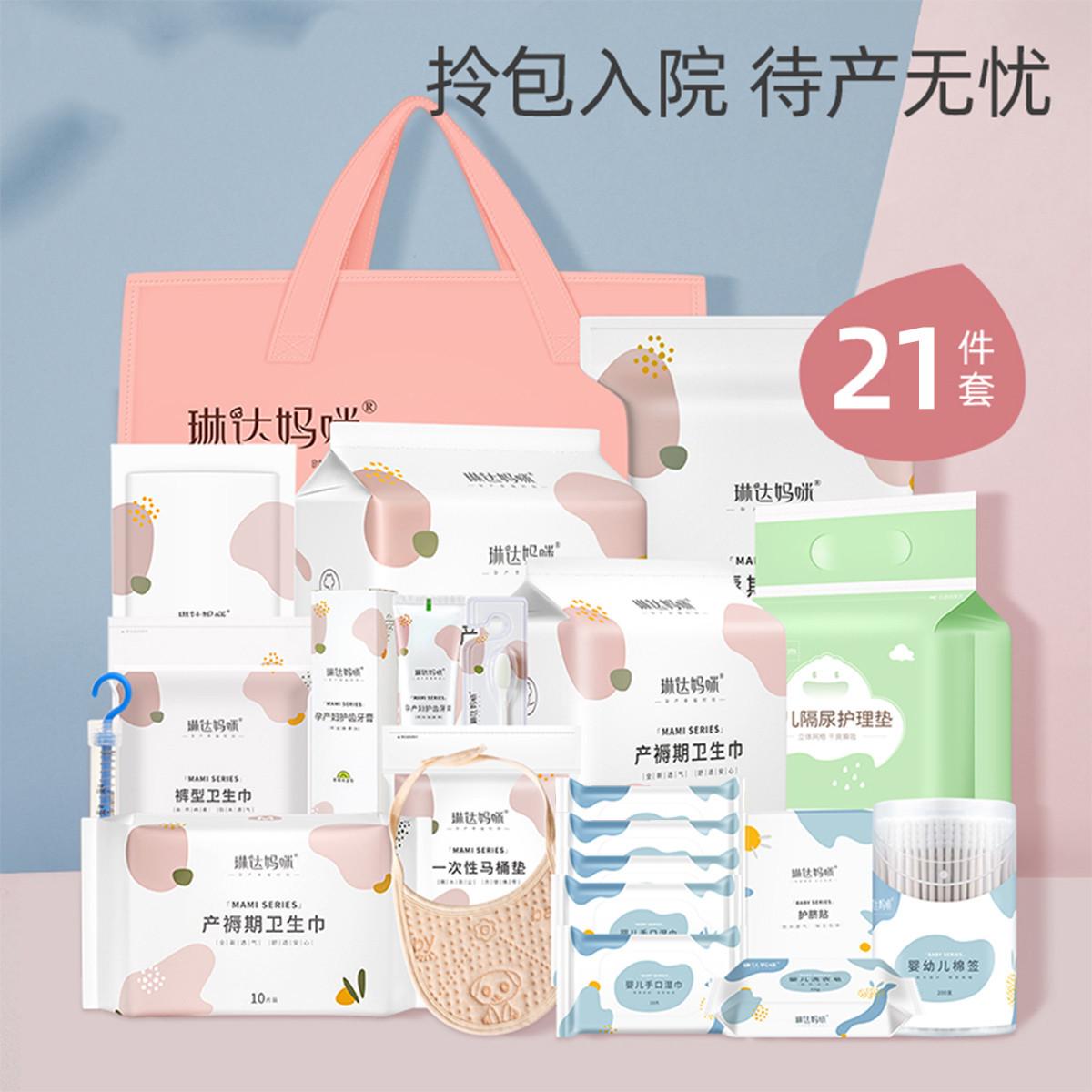 琳达妈咪 【21件套】待产包夏季入院全套母子组合产后实用坐月子产妇用品