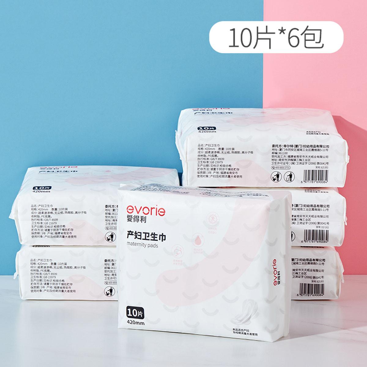 爱得利 特卖产妇卫生巾产后月子妇用巾420mm加大加长护理巾大流量夜用