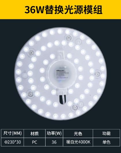 雷士 led吸顶灯模组圆形灯板节能灯珠灯泡灯条贴片灯盘光源