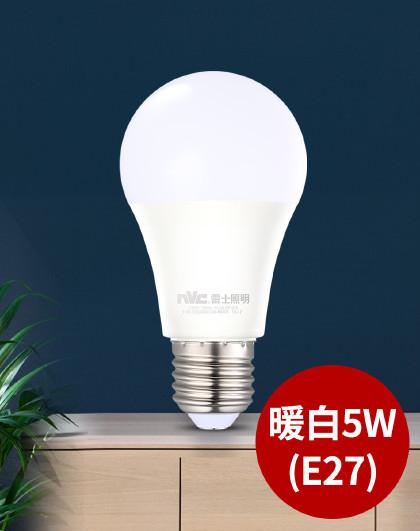 雷士 led灯泡节能大螺口家用商用光源E27三色球泡(单只装)