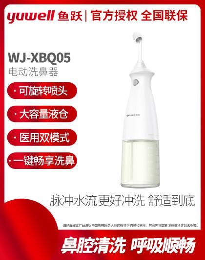 鱼跃 电动洗鼻器WJ-XBQ05成人儿童便携鼻炎喷雾冲洗器