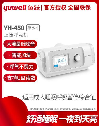 鱼跃 YH-450全自动医用呼吸机正压无创家用睡眠打呼噜止鼾机