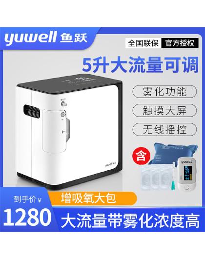 鱼跃 YU360制氧机家用吸氧机老人孕妇小型吸氧机家庭式便携带雾化