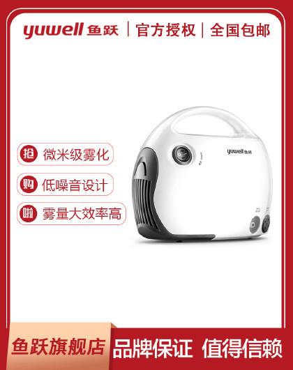 鱼跃 旗舰店 成人家用雾化器空气压缩式雾化儿童雾化器403T