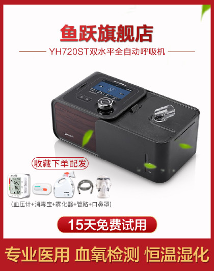 鱼跃 旗舰店 双水平全自动医用家用呼吸机睡眠止鼾器 720ST