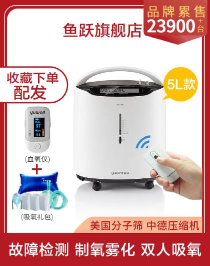 鱼跃 旗舰店 5L制氧机带雾化家庭式老人孕妇家用吸氧气机8F-5AW