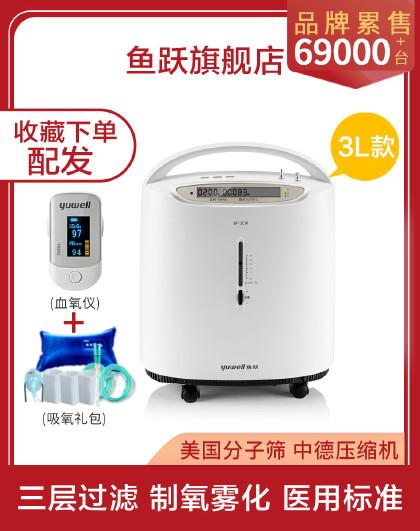 旗舰店 医用级家庭式老人孕妇吸氧机带雾化制氧机鱼跃8F-3CW