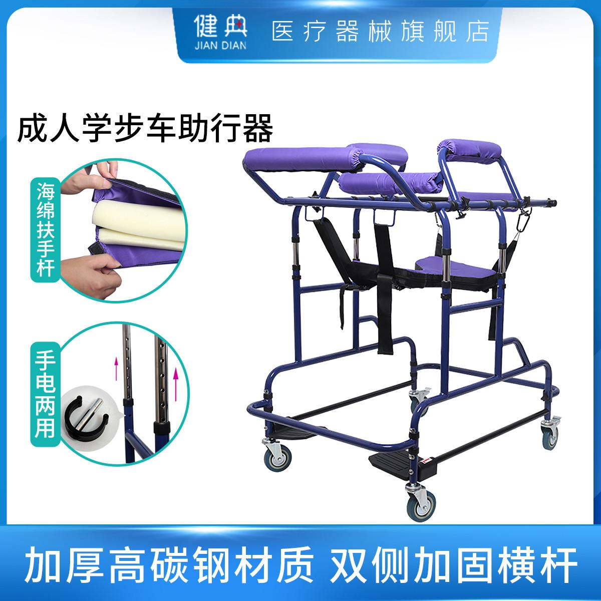 雅德 成人学步车助行器偏瘫康复器站立老人行走辅助器多功能助行架