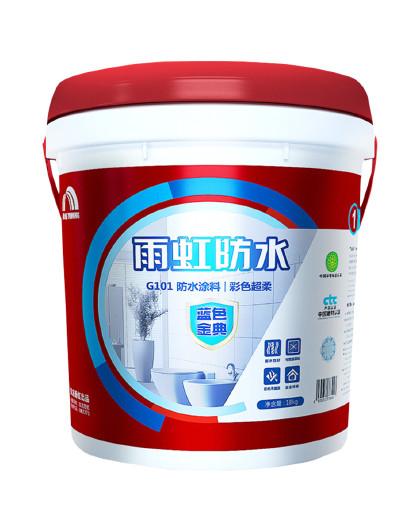 雨虹防水 雨虹G101彩色超柔防水涂料(蓝色经典款)