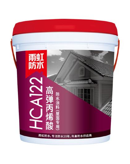 雨虹防水 丙烯酸高弹防水涂料(屋面专用)HCA122