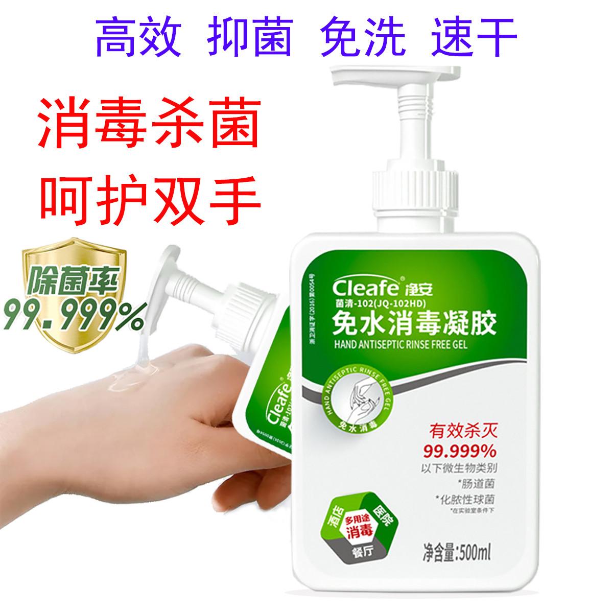净安 消毒凝胶免洗洗手液速干便携式抑**儿童学生家用杀菌率99.999%