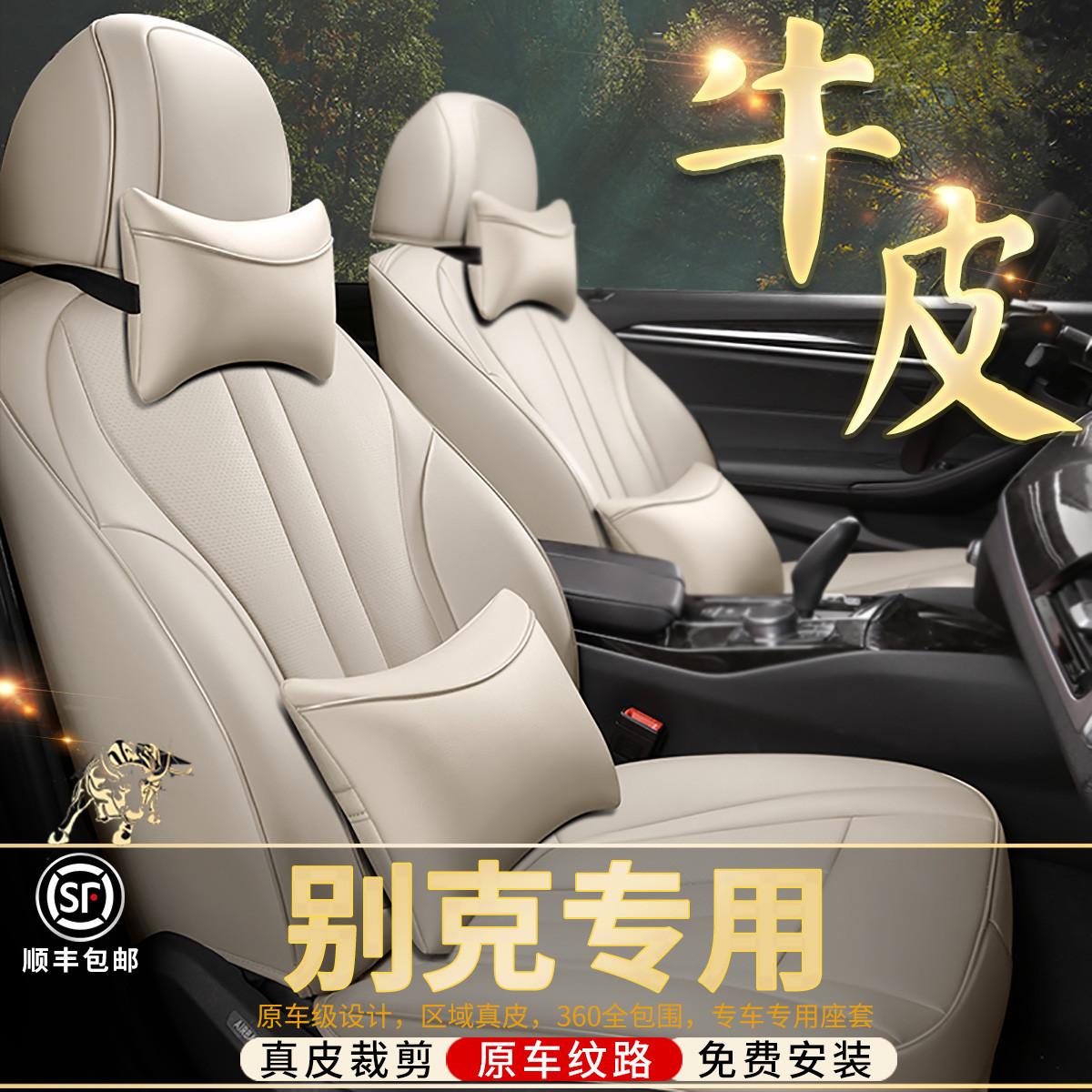 梦选 【别克专用】英朗GL8昂科威定制全包围真皮汽车座套四季通用坐垫