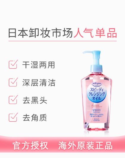 日本KOSE高丝 李佳琦推荐 干湿两用眼唇脸部卸妆水清洁 230ml