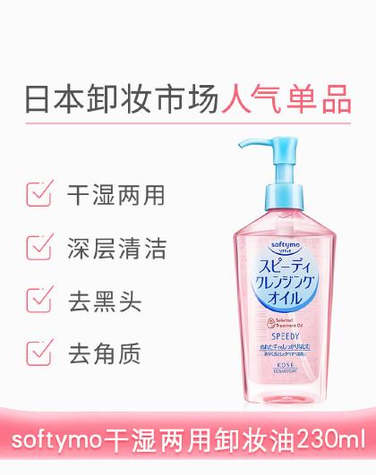 日本KOSE 李佳琦推荐 干湿两用眼唇脸部卸妆清洁230ml