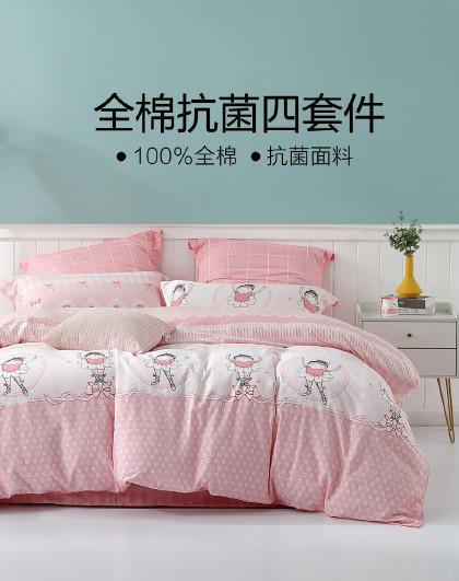 【清仓特卖】全棉卡通三/四件套床单被套学生宿舍床上用品套件