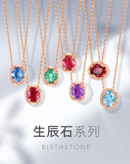 鑫万福  生辰石系列 18K金彩宝宝石吊坠/K金吊坠多色可选