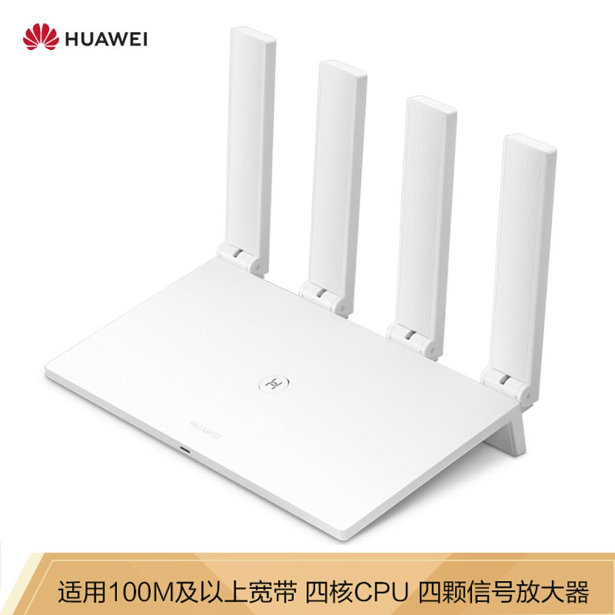 华为 WS5200四核版 5G双频千兆智能路由器无线家用穿墙高速路由