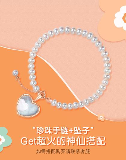 六福珠宝 18K金手链不变色淡水珍珠女定价379元