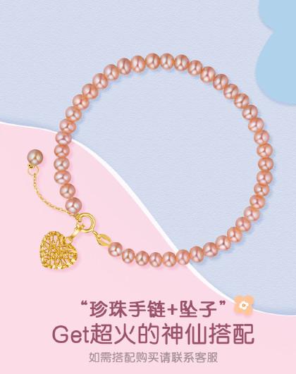 六福珠宝 【616特卖开售】18K金手链女淡水珍珠手链定价387元