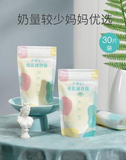 新贝 60片小容量母乳储奶袋100ml奶水保鲜袋储存袋装奶袋