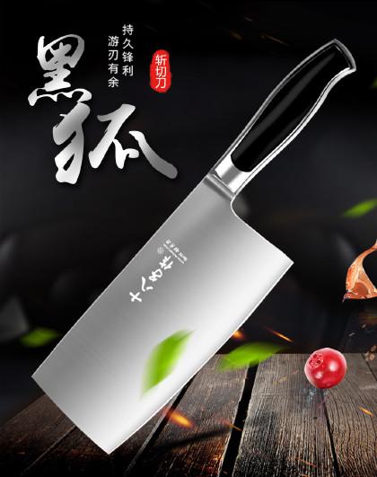 十八子作 【斩切刀】前切后斩两用刀切肉切菜不锈钢厨刀斩切阳江刀具菜刀